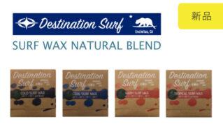 DESTINATION サーフワックス(WAX) NATURAL BLEND