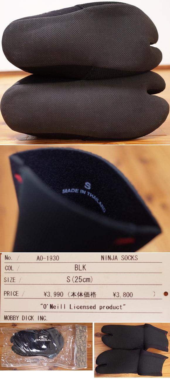 オニール NINJA 中古サーフブーツ 3mm 冬用 Sサイズ/25.0cm condition No.96291387