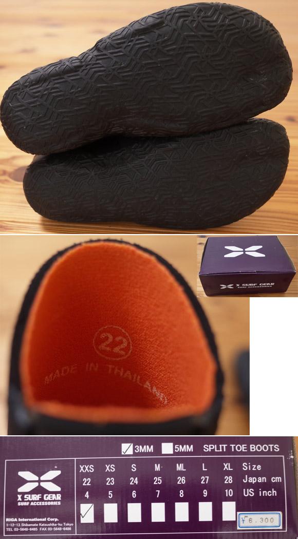 X Surf Gear SPLIT TOE BOOTS 3mm 中古サーフブーツ 22.0cm conditon No.96291390