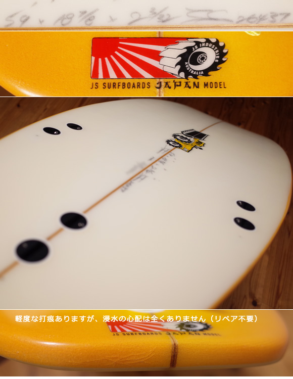 JSサーフボード 中古ショートボード 5`9 JAPAN MODEL condition No.96291444