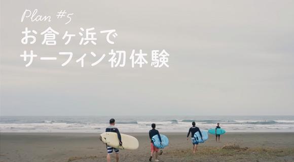 第三弾 ヒュー!日向でおじさんサーフィンデビュー THREE OJISAN RELAX IN HYUGA