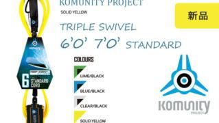 KOMUNITY PROJECT(コミュニティ プロジェクト) リーシュコード TRIPLE SWIVEL 6' 7' STANDARD