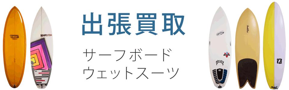 サーフボード・ウェットスーツの出張買取「鹿児島・宮崎」
