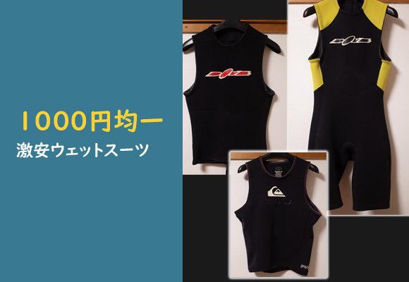 「1000円均一」激安の中古ウェットスーツ販売 No.96291468