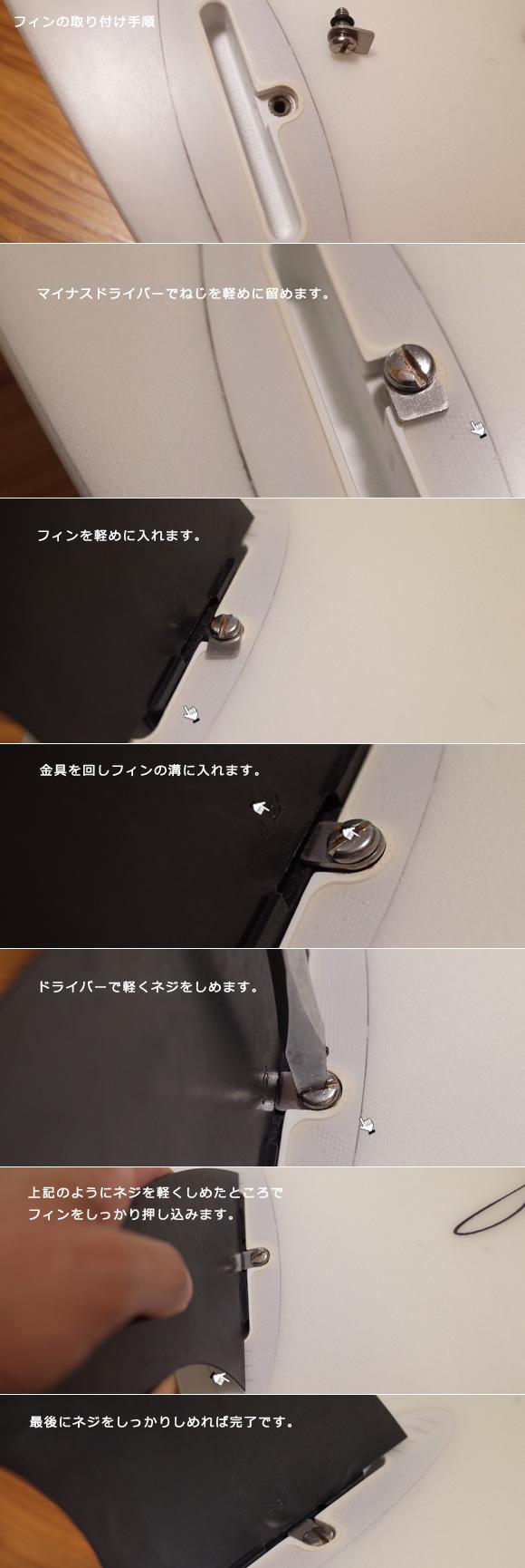 SHINTAROW SHAPES SHINNYサーフボード 中古ショートボード 6`3 finの取り付け手順 No.96291489