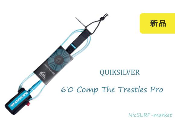 クイックシルバー リーシュコード 6'0 Comp The Trestles Pro