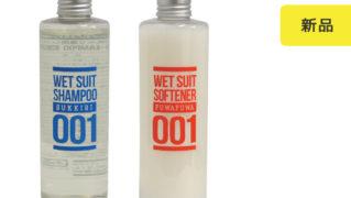 ウェットスーツ用シャンプー&ソフナー「すっきりの素・ふわふわの素」