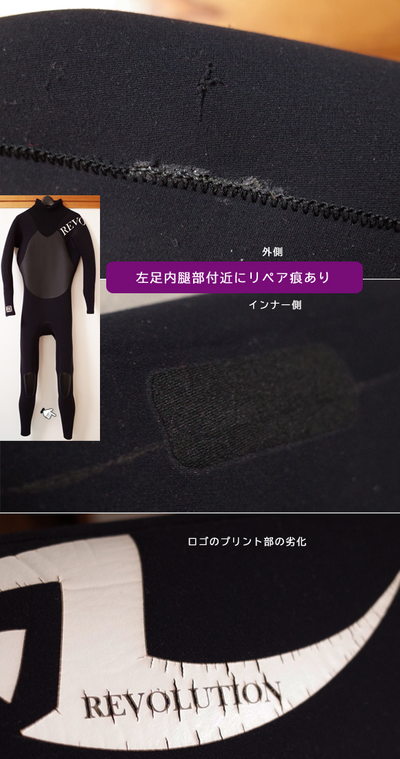 REVO レボ ウェットスーツ 中古 3/2mm フルスーツ メンズ リペア痕 No.96291517