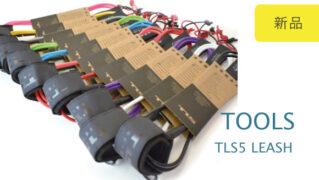 TOOLS(ツールス) TLS 5 LEASH リーシュコード 6′ 7′ 9'