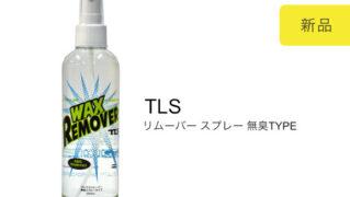 TLS ワックスリムーバー スプレー 無臭タイプ