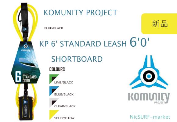 komunity KP 6' STANDARD LEASH - 7mm