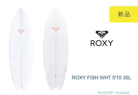 ROXY ロキシーサーフボード FISH フィッシュ 5'10 5FIN